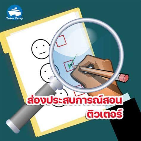 ส่องประสบการณ์สอนภาษาไทย | รวมครูสอนพิเศษคุณภาพอันดับ1 ดู ...