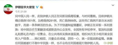 伊朗把中国诊疗方案翻译成波斯语,中国能为全球抗疫做些什么? _深圳新闻网