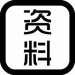 Icon Svg Entry Data Onlinewebfonts