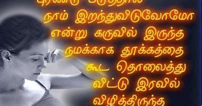 tamil kavithaikal amma kavithai
