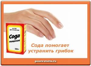 Лечение ногтей ног от грибка йодом