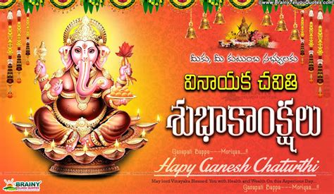 happy ganesh chaturthi 2016 wishes quotes greetings in telugu language brainyteluguquotes