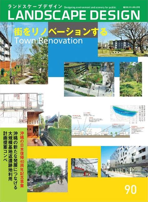 landscape design magazines download landscape design magazine n 90 pdf magazine
