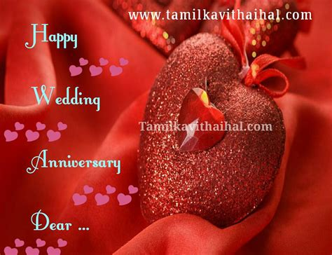 Christian Wedding Anniversary Wishes In Tamil