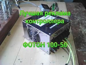 Контроллер солнечной батареи mppt