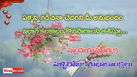marriage wishes telugu images  animaltree
