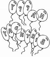 Coloring Balloons Birthday Line Popular Clip Library Clipart Coloringhome sketch template