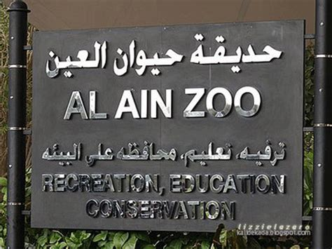 al ain zoo launches photography contest emirates