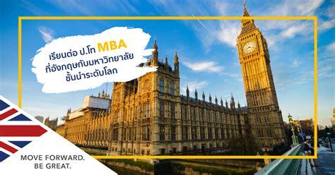 เรียนต่อ ป.โท MBA ที่อังกฤษกับมหาวิทยาลัยชั้นนำระดับโลก