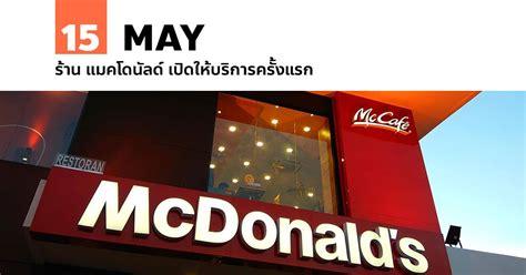 15 พฤษภาคม ร้าน แมคโดนัลด์ เปิดให้บริการครั้งแรก - วันนี้ ...