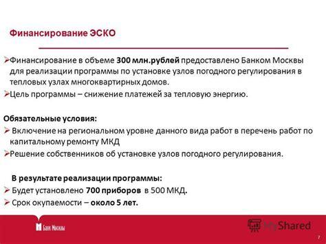 Перспективы и проблемы рынка энергосервисных контрактов в России.