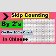 Skip Counting By 2's On The 100's Chart In Chinese(数一数,2位数跳数) Youtube