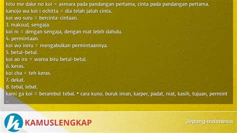arti kata koi  kamus jepang indonesia