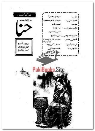 Hina Digest June 2018 Free Download PDF - BooksPk