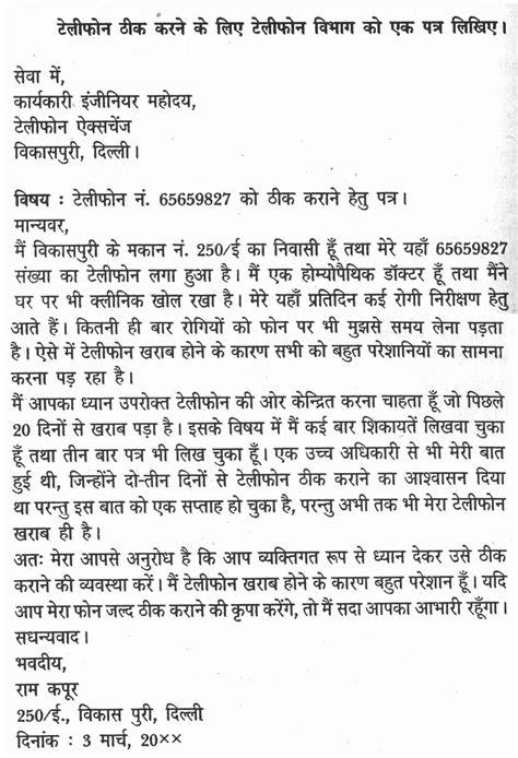write  letter  job application  hindi