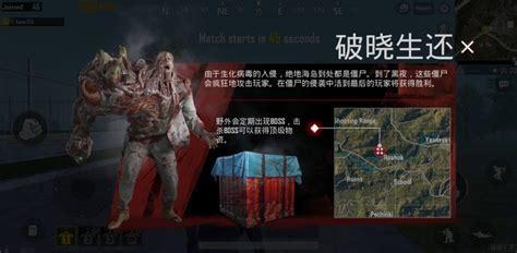 pubg mobile update  zombie mode