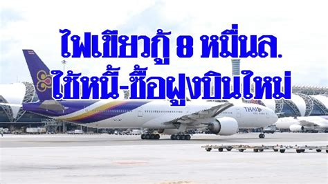 ผู้ถือหุ้นการบินไทย ไฟเขียว ออกหุ้นกู้ 8 หมื่นล้าน ใช้หนี้ ...