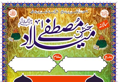 eid milad  nabi  poster design hamid graphic