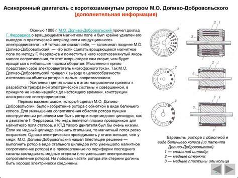 Аннотация примерной программы дисциплины История и методология науки производства в области энергетики и электротехники