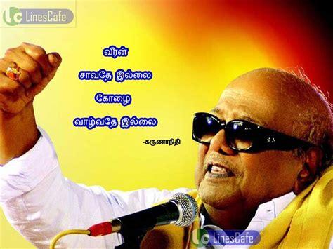 mkarunanidhi quotes ponmozhigal  tamil tamil