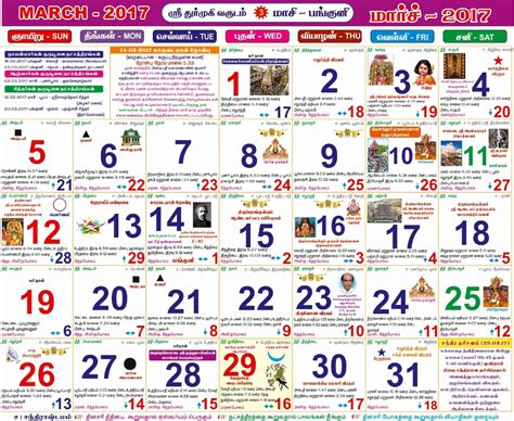 Tamil 2019 Calendar Tamil Daily Calendar 2018 2019 Tamil Monthly Calendar
