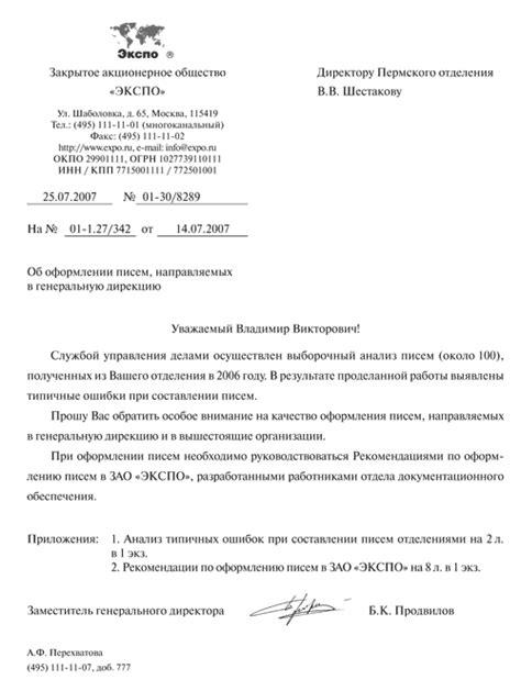как написать обращение на губернатора московской области