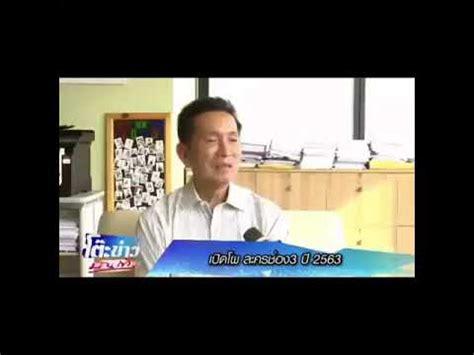 ทุ่งเสน่หา ทางช่อง3 โดย จุฬามณี และ Goodfeelingtv3 - YouTube