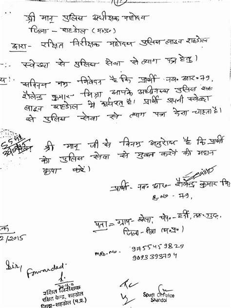 Complaint Marathi Formal Letter Format - template resume
