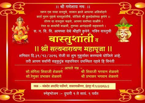 Wedding and Jewellery: Vastu shanti invitation cards