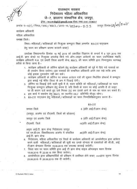 free scheme notice