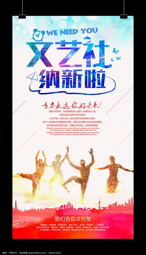 大学生文艺部学生会社团纳新海报_红动网