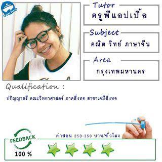 เรียนพิเศษที่บ้าน: สอนคณิตศาสตร์ วิทยาศาสตร์ ภาษาจีนโดยครู ...
