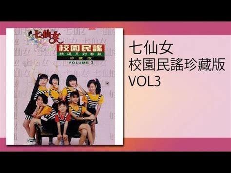 七仙女 手把樹兒栽 original music audio shou ba shu er zai youtube