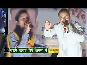 Patre Upar Pair Dharan Ne || पटरे ऊपर पैर धरन ने ...