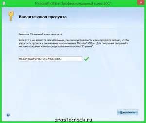 ключ активации microsoft office 2013 windows 7