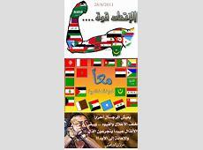 عوامل وحدة الوطن العربي اتحاد الوطن العربي