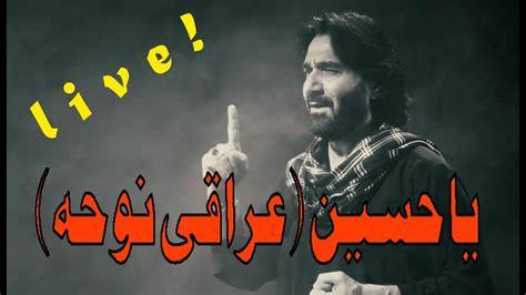 Ya Hussain (iraqi Style Noha