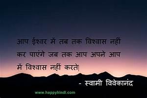Swami Vivekananda Quotes in Hindi - विवेकानंद के अनमोल ...