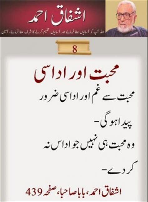 islamic urdu quotes  love quotesgram