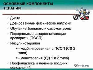 Казахстан санаторий для лечения диабета
