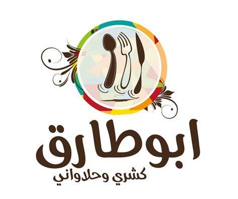 127 best restaurant logo design inspiration free download