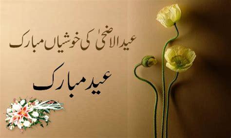 eid ul adha quotes   english hindi  images
