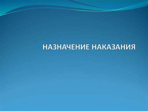 Назначение уголовной ответственности за неуплату алиментов: основания и виды наказаний