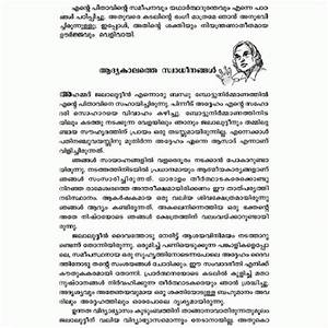 Essay on apj, abdul Kalam for Children and Students