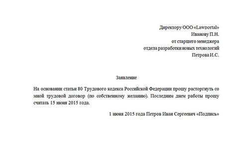 увольнение на испытательном сроке по инициативе работника без отработки