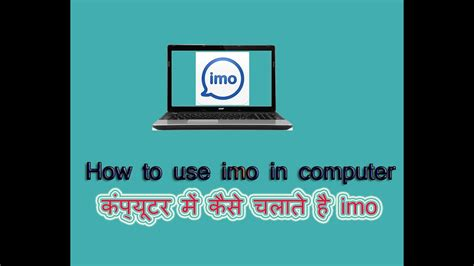 how to use imo in computer
