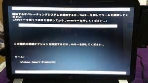 BIOSが開けない?HP(Hewlett-Packard)ノートパソコン編: Automatic