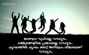 Malayalam Friendship Messages | Quotes