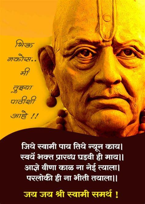 Swami samarth upasana | श्री स्वामी समर्थ उपासना. Swami Samarth Wallpapers - Wallpaper Cave