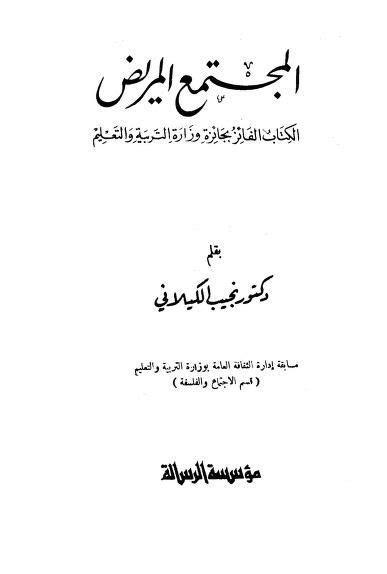 Pin by rawad on Books in 2020 | Arabic books, Pdf books